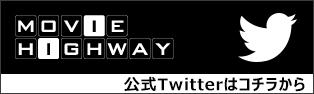 Movie Highway公式twitter
